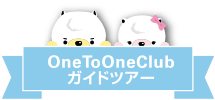 One To One Club ガイドツアー